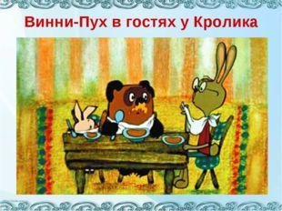 Винни-Пух в гостях у Кролика