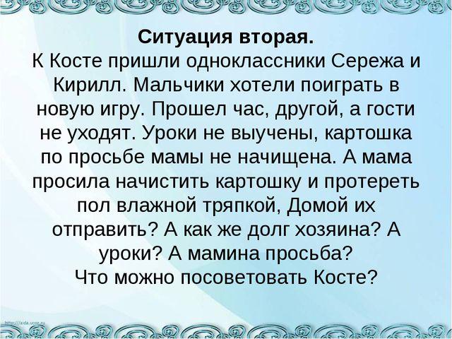 Ситуация вторая. К Косте пришли одноклассники Сережа и Кирилл. Мальчики хотел...