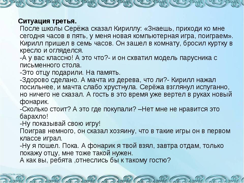 Ситуация третья. После школы Серёжа сказал Кириллу: «Знаешь, приходи ко мне...