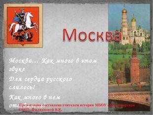 Москва… Как много в этом звуке Для сердца русского слилось! Как много в нем