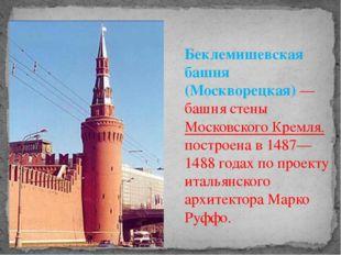 Беклемишевская башня (Москворецкая) — башня стены Московского Кремля. построе