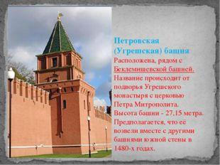 Петровская (Угрешская) башня Расположена, рядом с Беклемишевской башней. Назв