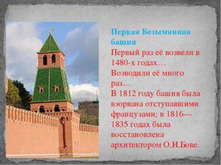 Первая Безымянная башня Первый раз её возвели в 1480-х годах… Возводили её м
