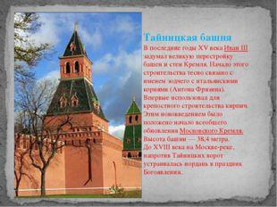 Тайницкая башня В последние годы XV века Иван III задумал великую перестройку