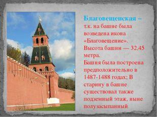 Благовещенская – т.к. на башне была возведена икона «Благовещение». Высота ба