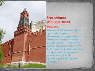 Оружейная (Конюшенная) башня. В начале XVII века она имела проездные ворота к