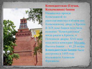 Комендантская (Глухая, Колымажная) башня Называлась прежде Колымажной по расп