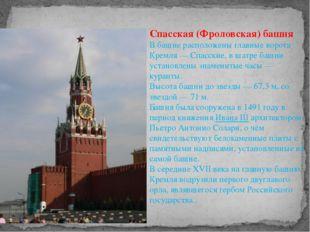 Спасская (Фроловская) башня В башне расположены главные ворота Кремля — Спасс