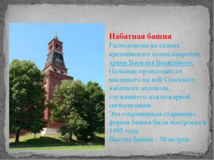 Набатная башня Расположена на склоне кремлёвского холма напротив храма Васили
