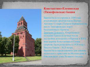 Константино-Еленинская (Тимофеевская) башня Башня была построена в 1490 году
