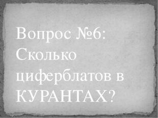 Вопрос №6: Сколько циферблатов в КУРАНТАХ?