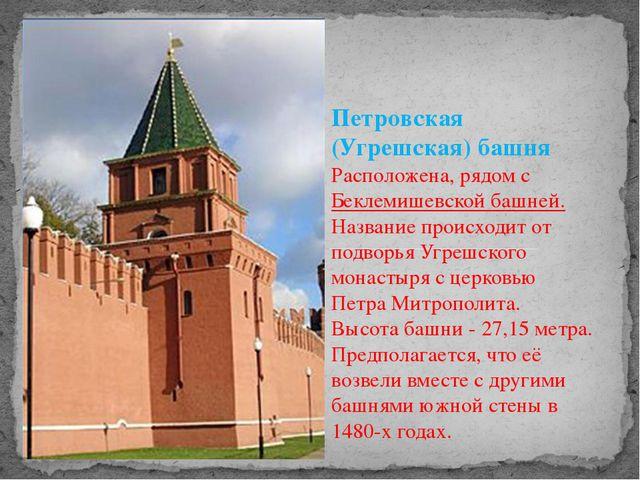 Петровская (Угрешская) башня Расположена, рядом с Беклемишевской башней. Назв...