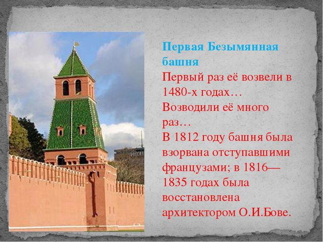 Первая Безымянная башня Первый раз её возвели в 1480-х годах… Возводили её м...