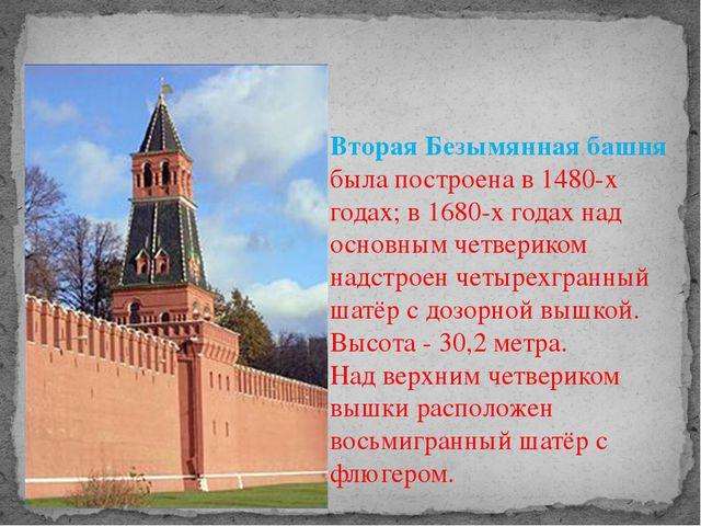 Вторая Безымянная башня была построена в 1480-х годах; в 1680-х годах над осн...