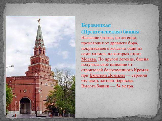 Боровицкая (Предтеченская) башня Название башни, по легенде, происходит от др...