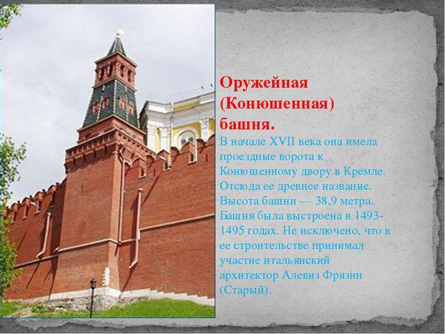 Оружейная (Конюшенная) башня. В начале XVII века она имела проездные ворота к...