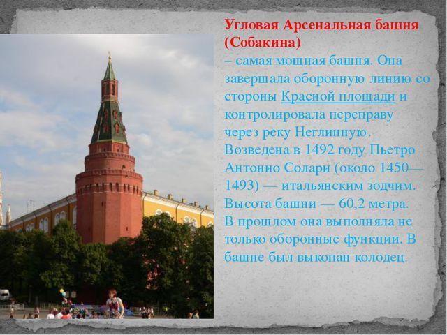 Угловая Арсенальная башня (Собакина) – самая мощная башня. Она завершала обор...