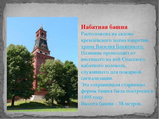 Набатная башня Расположена на склоне кремлёвского холма напротив храма Васили...