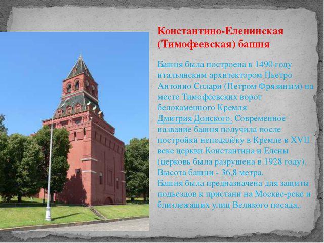Константино-Еленинская (Тимофеевская) башня Башня была построена в 1490 году...