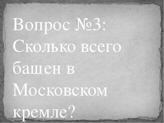 Вопрос №3: Сколько всего башен в Московском кремле?