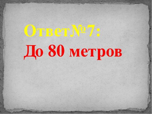 Ответ№7: До 80 метров