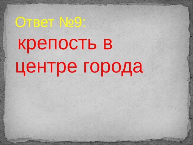 Ответ №9: крепостьв центрегорода