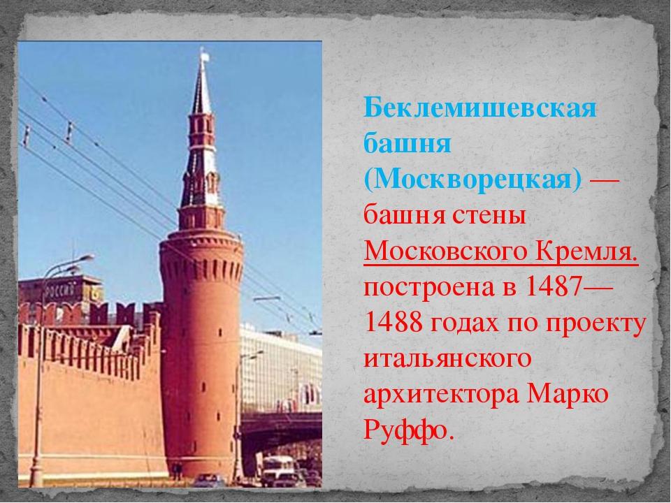 Беклемишевская башня (Москворецкая) — башня стены Московского Кремля. построе...