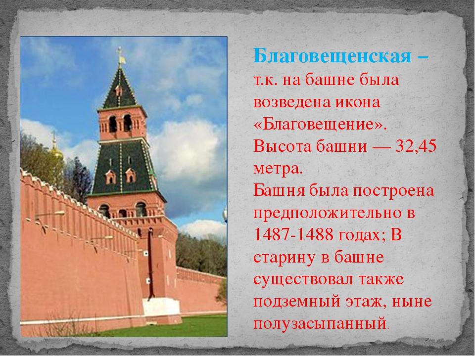 Благовещенская – т.к. на башне была возведена икона «Благовещение». Высота ба...