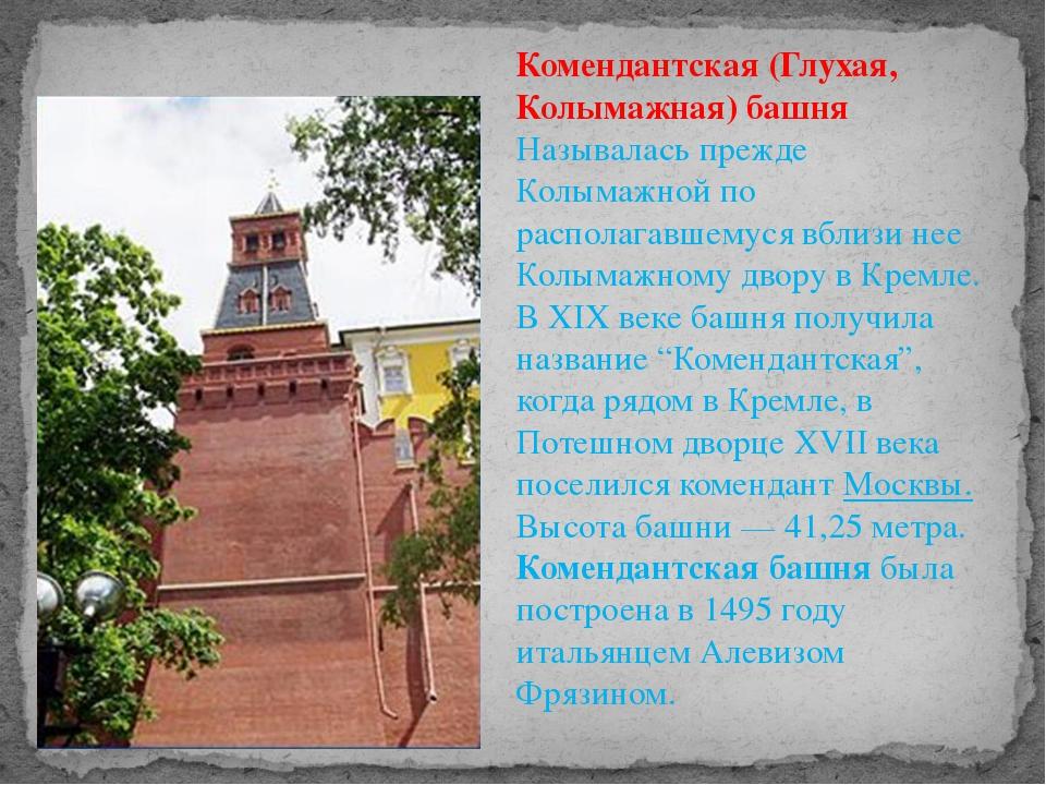 Комендантская (Глухая, Колымажная) башня Называлась прежде Колымажной по расп...