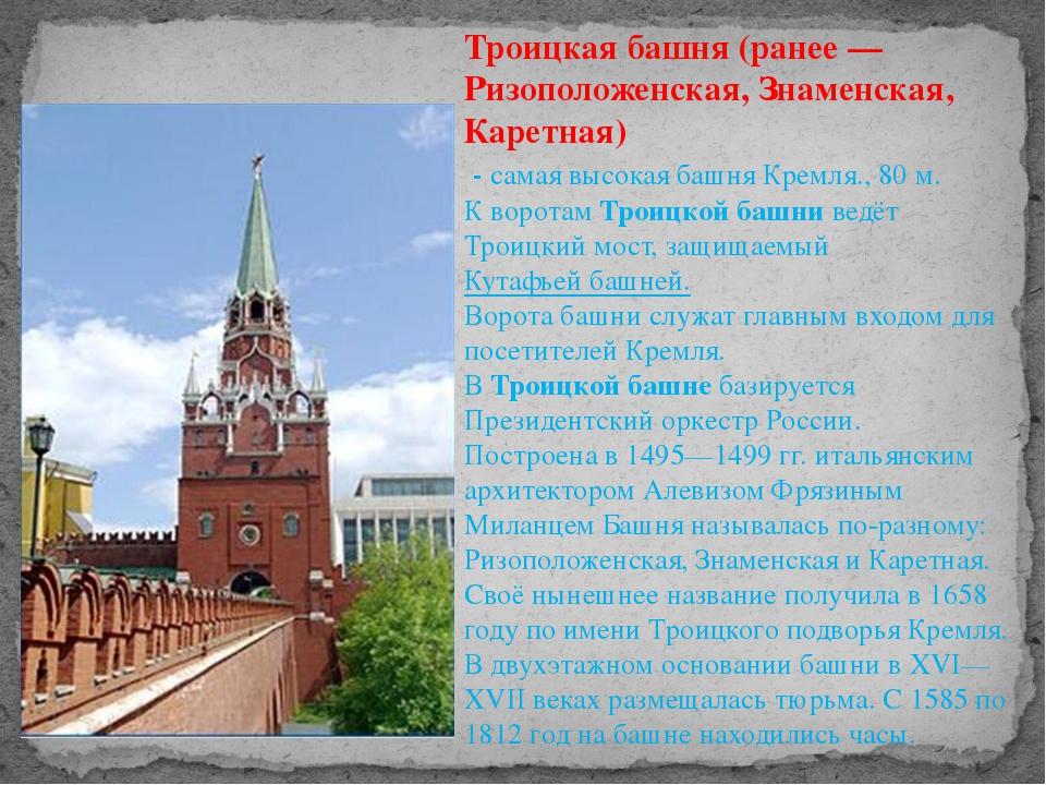 Троицкая башня (ранее — Ризоположенская, Знаменская, Каретная) - самая высок...