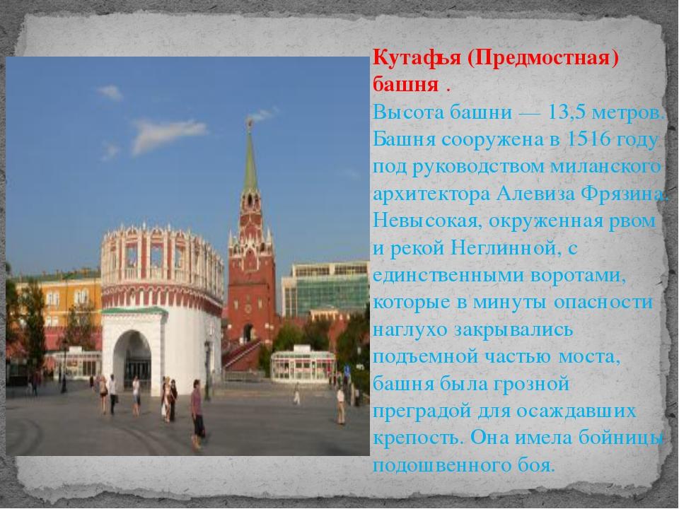 Кутафья (Предмостная) башня . Высота башни — 13,5 метров. Башня сооружена в...