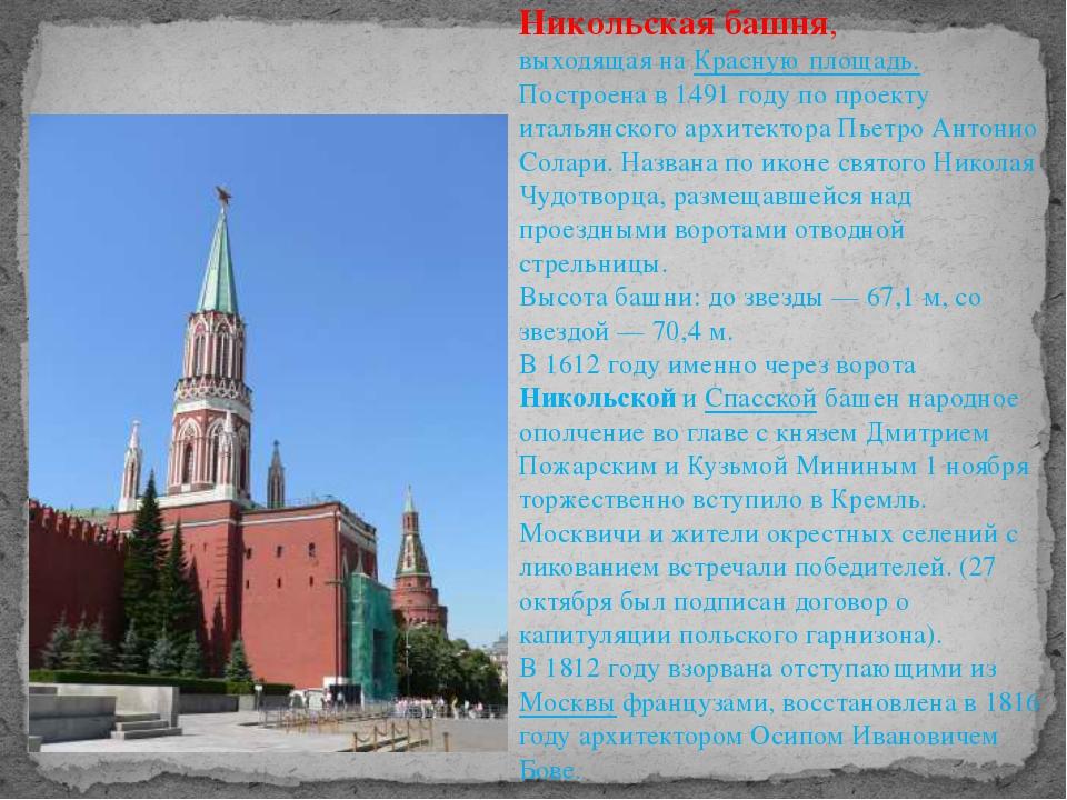 Никольская башня, выходящая на Красную площадь. Построена в 1491 году по про...