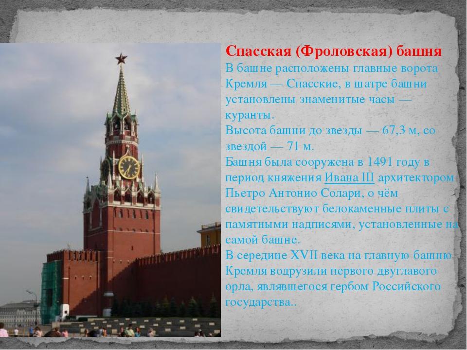 Спасская (Фроловская) башня В башне расположены главные ворота Кремля — Спасс...