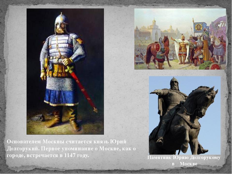 Памятник Юрию Долгорукому в Москве Основателем Москвы считается князь Юрий До...