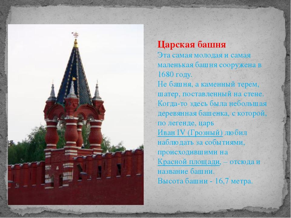 Царская башня Эта самая молодая и самая маленькая башня сооружена в 1680 году...
