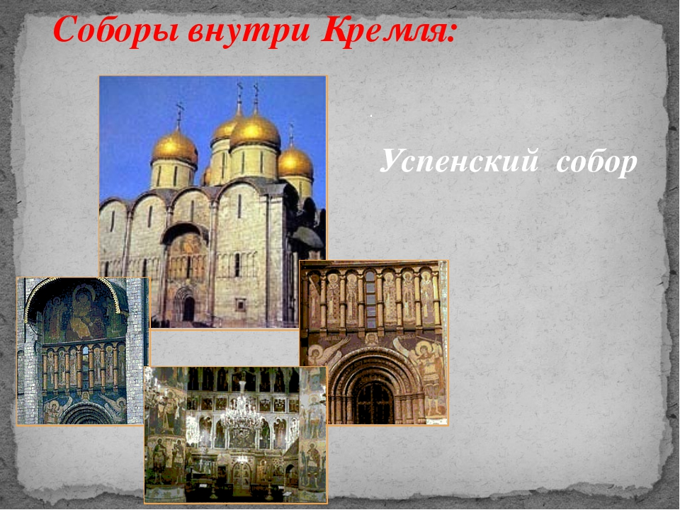 Успенский собор . Соборы внутри Кремля:
