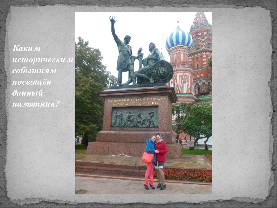 Каким историческим событиям посвящён данный памятник?
