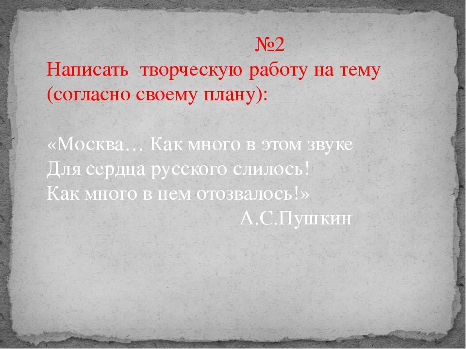 №2 Написать творческую работу на тему (согласно своему плану): «Москва… Как...