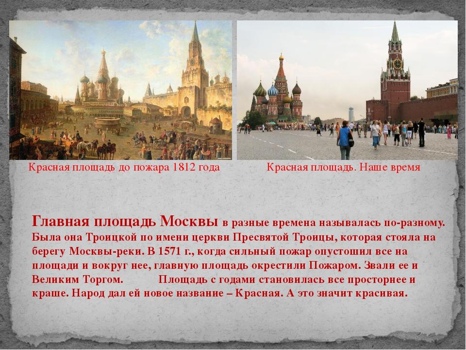 Красная площадь до пожара 1812 года Красная площадь. Наше время Главная площ...
