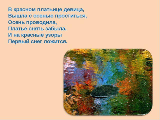 В красном платьице девица, Вышла с осенью проститься, Осень проводила, Платье...
