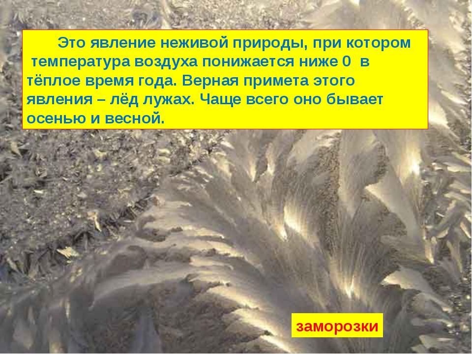 Это явление неживой природы, при котором температура воздуха понижается ниже...