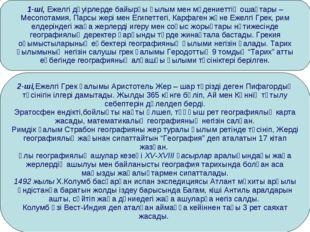 1-ші, Ежелгі дәуірлерде байырғы ғылым мен мәдениеттің ошақтары – Месопотамия,