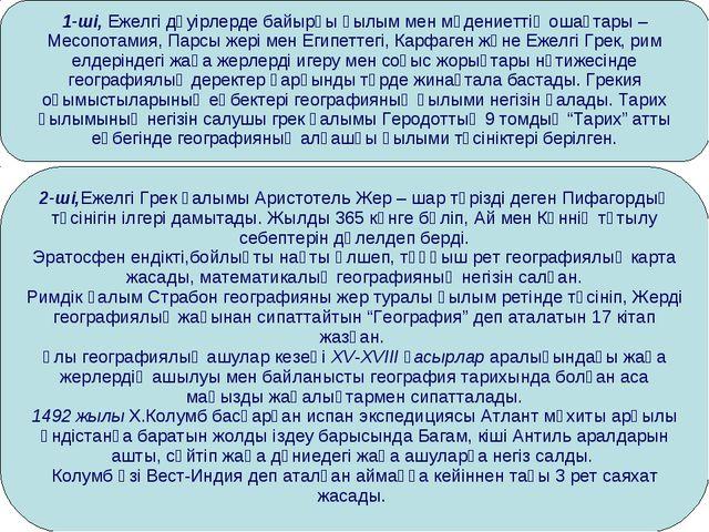 1-ші, Ежелгі дәуірлерде байырғы ғылым мен мәдениеттің ошақтары – Месопотамия,...