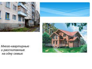 Много-квартирные и рассчитанные на одну семью