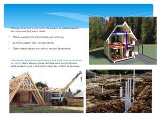 Потом инженеры -строители детально разрабатывают конструкцию будущего дома: