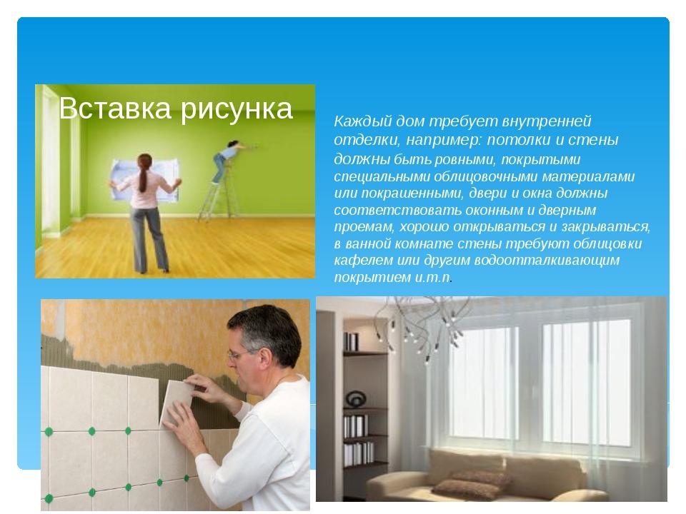 Каждый дом требует внутренней отделки, например: потолки и стены должны быть...