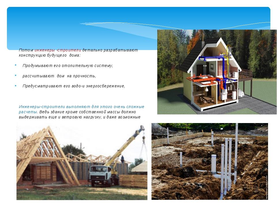 Потом инженеры -строители детально разрабатывают конструкцию будущего дома:...
