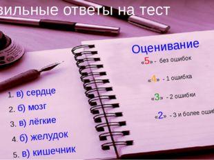 Правильные ответы на тест 1. в) сердце 2. б) мозг 3. в) лёгкие 4. б) желудок