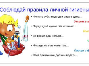 Соблюдай правила личной гигиены Чистить зубы надо два раза в день:... Утром и
