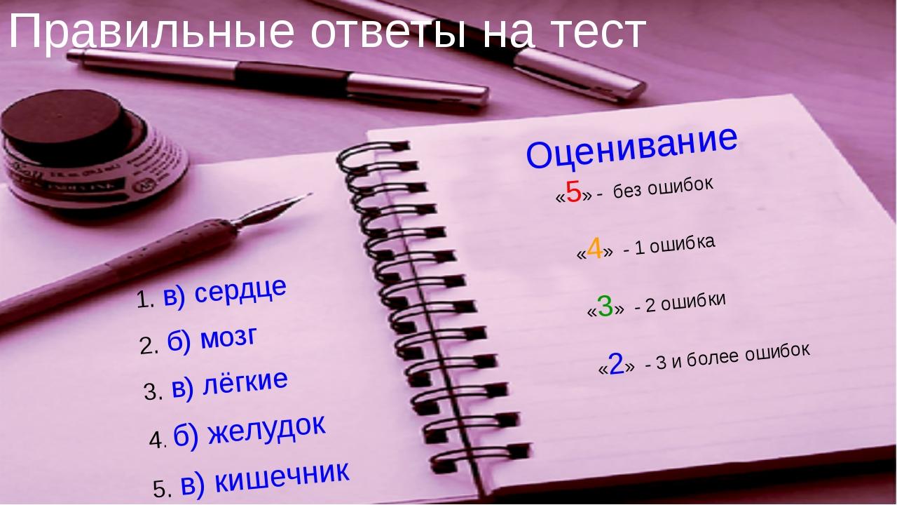 Правильные ответы на тест 1. в) сердце 2. б) мозг 3. в) лёгкие 4. б) желудок...
